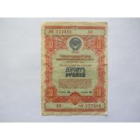 10 рублей 1954 г. Гос. займ развития народного хозяйства СССР.