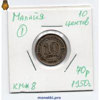 Малайя 10 центов 1950 года.