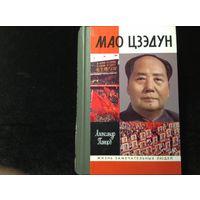 ЖЗЛ Мао Цзэдун