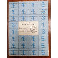 Карточка потребителя 50 рублей - 16