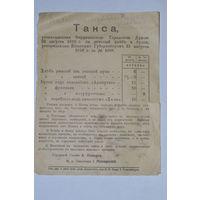 Такса на хлеб, Бердичевская Городская дума 1916г