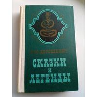 Влас Дорошевич Сказки и легенды