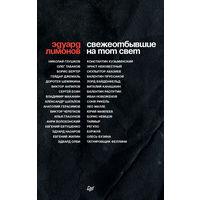 Эдуард Лимонов. Свежеотбывшие на тот свет