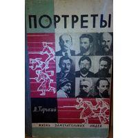 ЖЗЛ. Литературные портреты. М. Горький