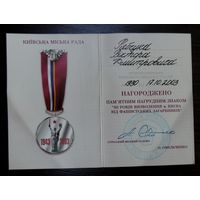 "Удостоверение к медали ""60 рокiв визволення Киева""."