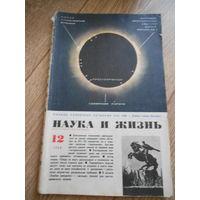 Журнал Наука и жизнь 1968г
