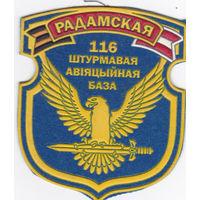 Шеврон 116 шаб
