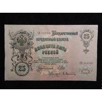 Россия 25 рублей 1909 г