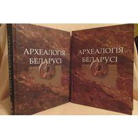 Археалогiя Беларусi в двух томах ( Археология Беларуси )