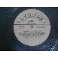 Пластинка Мелодии и ритмы - III
