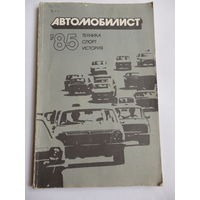 Атомобилист 1985 и 1988