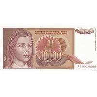 Югославия 10 тыс. динар 1992 (ПРЕСС)