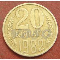 6334:  20 копеек 1982 СССР