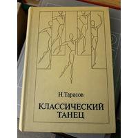 Классический танец Н.Тарасов