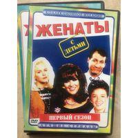 DVD ЖЕНАТЫ С ДЕТЬМИ (ЛИЦЕНЗИЯ) 3 ДИСКА