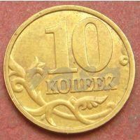 6394:  10 копеек 2003 м Россия