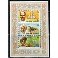 Культура Каймановы острова 1974 год 1 чистый блок из 3-х марок