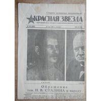 """Газета """"Красная Звезда"""" 10 мая 1945 г."""