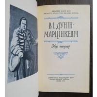 1958. В.І. Дунін-Марцінкевіч. Збор твораў.