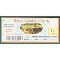 Лотерейный билет Бобруйская крепость тираж 15 2010 год