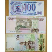 Набор банкнот по 100 рублей банка России - 3 шт - UNC