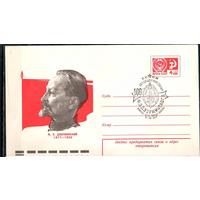 СССР 1977 ХМК СГ Ивенец Беларусь Дзержинский 100 лет