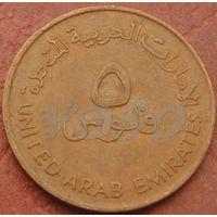 4838:  5 филсов 1973 ОАЭ