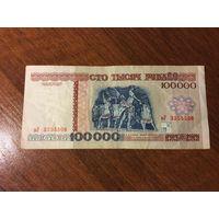 100000 рублей 1996 года, серия вУ