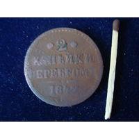 Монета 2 копейки серебром, Николай-I, 1842 г, медь.