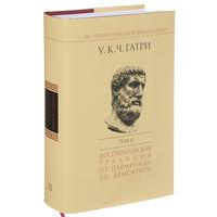 Гатри. История греческой философии. В 6 томах. том 2