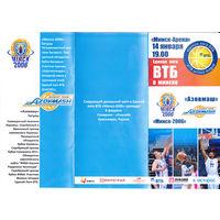 Баскетбол. Программа матча Минск-2006 - Азовмаш. 14.01.2011