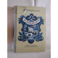 Ледяной дом. И Лажечников. Издательство Детская литература, 1979 год\0