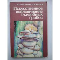 Искусственное выращивание съедобных грибов
