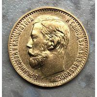 5 рублей 1898 г. АГ