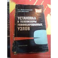 А.Г. Мавзолевский, А.М. Шехтман. Установка в телевизоры унифицированных узлов. 1967 г.