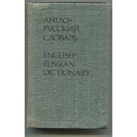 Карманный англо-русский словарь:  8 000 слов.