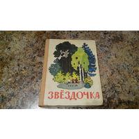 Звездочка - книга для внеклассного чтения в 1 классе - рассказы, сказки, стихи - худ. Никольский, Алфеевский, Лурье и др.