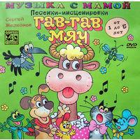 Музыка с мамой. Песенки-инсценировки: Гав и Мяу от 1,5 до 4 лет
