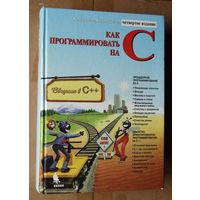 Как программировать на C