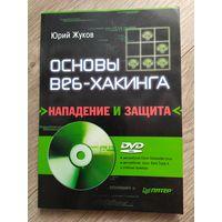 Основы веб-хакинга. Нападение и защита (без CD)