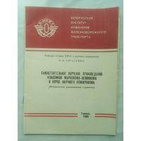 Методичка. Изучение марксизма-ленинизма в курсе научного коммунизма. 1988 г. СССР