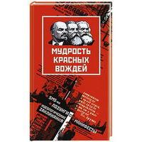Мудрость красных вождей. SMS-ки, манифесты, лозунги, идеологические заклинания