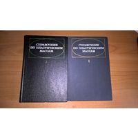 Справочник по пластическим массам. В двух томах