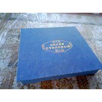 Коробка от старого столового набора ссср