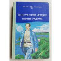 Константин Федин / Первые радости  / 1982 // Школьная Библиотека ШБ