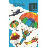 Детский  Журнал Юный Техник  10 за 1981 г.  КУПЛЮ или ПОМЕНЯЮ. Интересует рассказ Стивена Кинга Сражение (Поле боя)