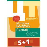 Централизованное тестирование. История Беларуси. Полный сборник тестов. 2012-2017 годы