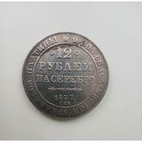 12 рублей на серебро (спб) 1837года