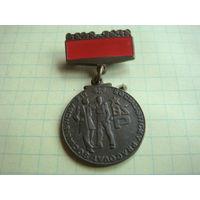 Значок чехословакия бригада труда