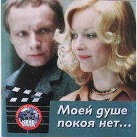 Various-Моей душе покоя нет...-1996,CD, Compilation,Made In Sweden.